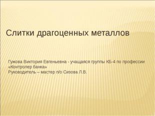 Гужова Виктория Евгеньевна - учащаяся группы КБ-4 по профессии «Контролер бан