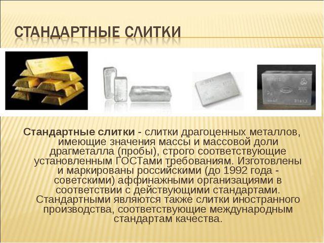 Стандартные слитки - слитки драгоценных металлов, имеющие значения массы и ма...