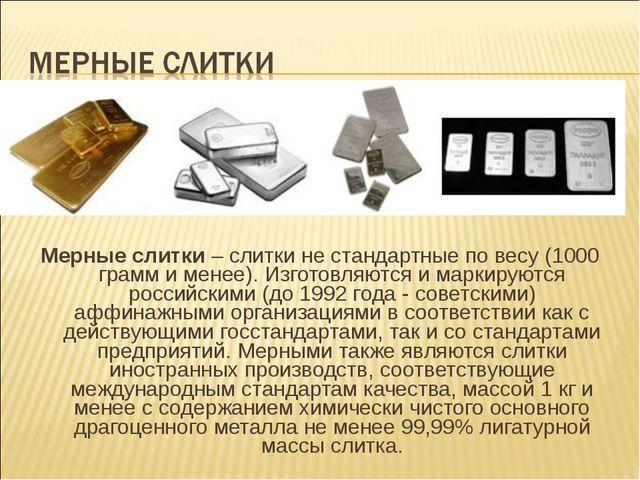 Мерные слитки – слитки не стандартные по весу (1000 грамм и менее). Изготовля...