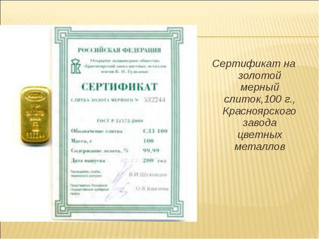 Сертификат на золотой мерный слиток,100 г., Красноярского завода цветных мета...