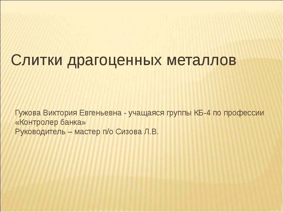Гужова Виктория Евгеньевна - учащаяся группы КБ-4 по профессии «Контролер бан...