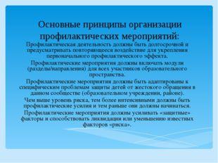 Основные принципы организации профилактических мероприятий: Профилактическая