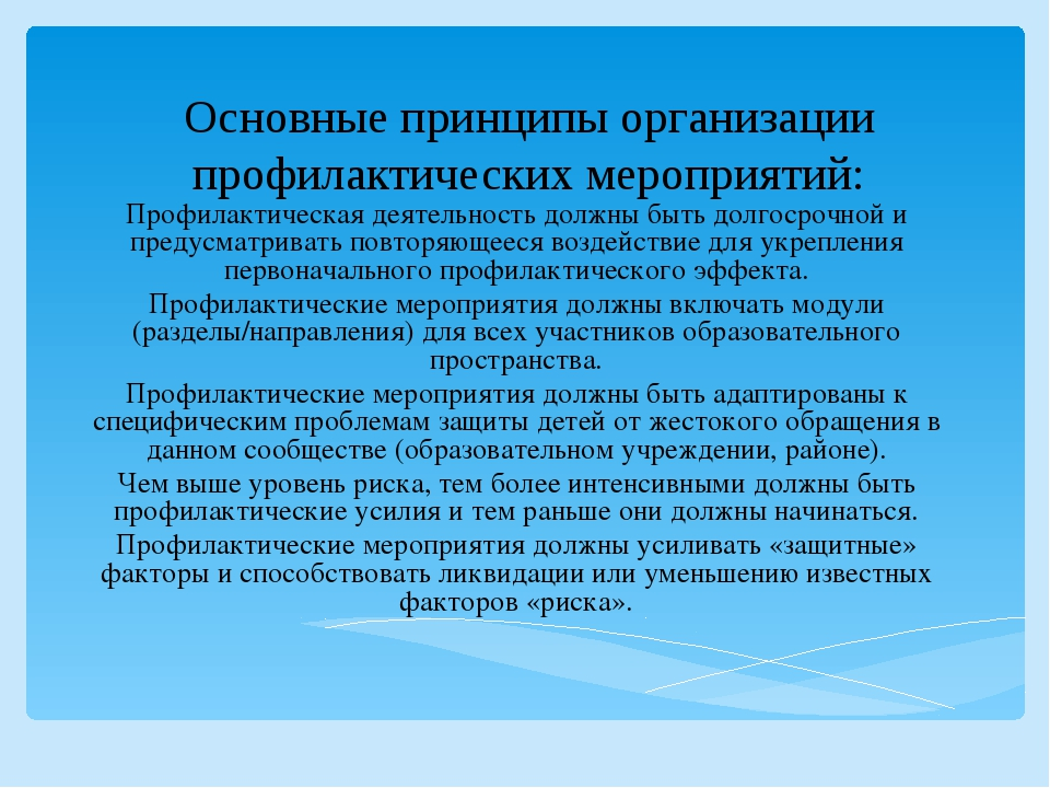 Основные принципы организации профилактических мероприятий: Профилактическая...
