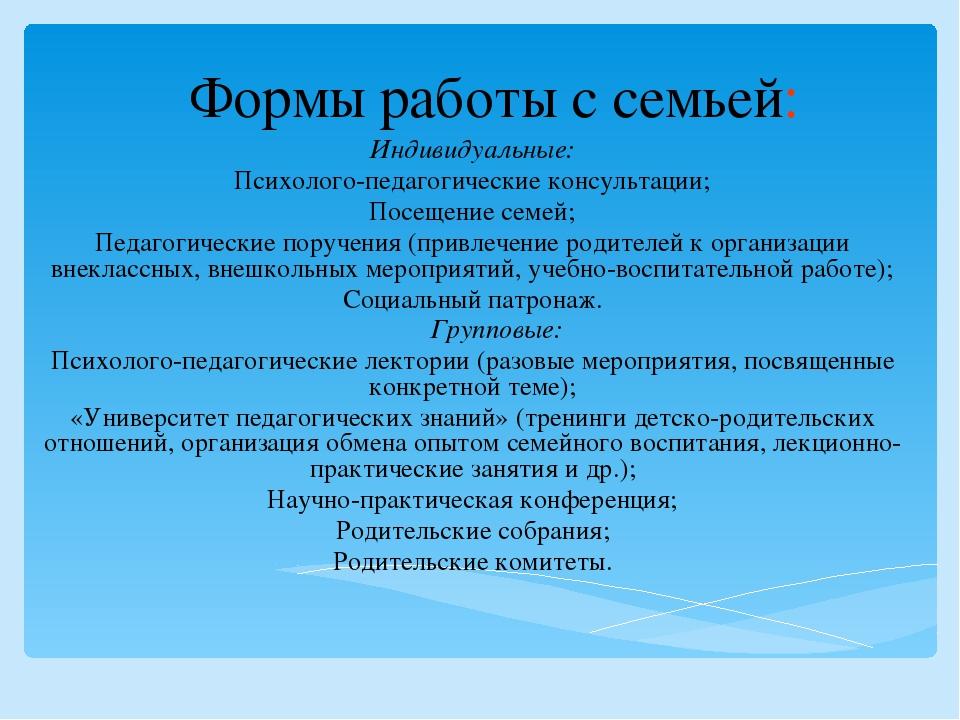 Формы работы с семьей: Индивидуальные: Психолого-педагогические консультаци...