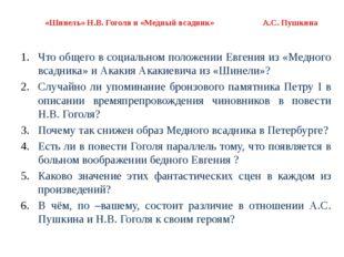 «Шинель» Н.В. Гоголя и «Медный всадник» А.С. Пушкина Что общего в социальном