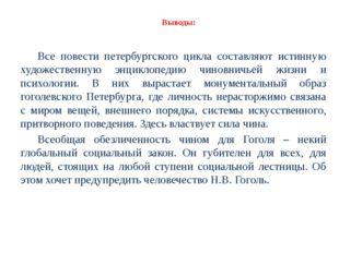 Выводы: Все повести петербургского цикла составляют истинную художественную