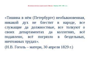 Жизненные источники создания повести «Шинель» (Петербург 1830 – 1840 –х гг.)