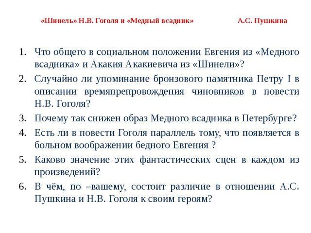 «Шинель» Н.В. Гоголя и «Медный всадник» А.С. Пушкина Что общего в социальном...