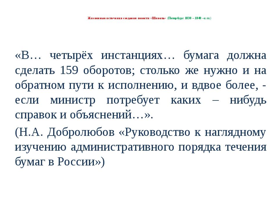 Жизненные источники создания повести «Шинель» (Петербург 1830 – 1840 –х гг.)...