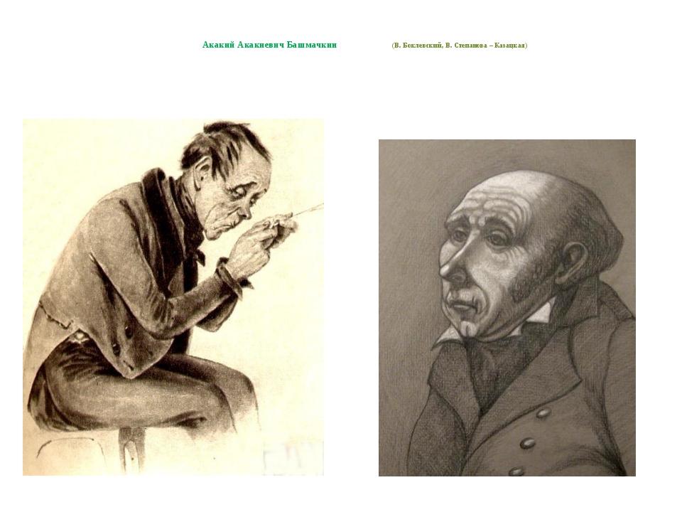 Акакий Акакиевич Башмачкин (В. Боклевский, В. Степанова – Казацкая)