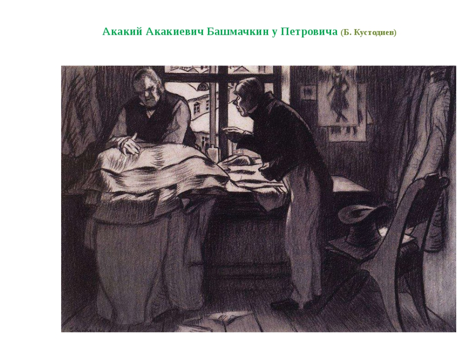 Акакий Акакиевич Башмачкин у Петровича (Б. Кустодиев)