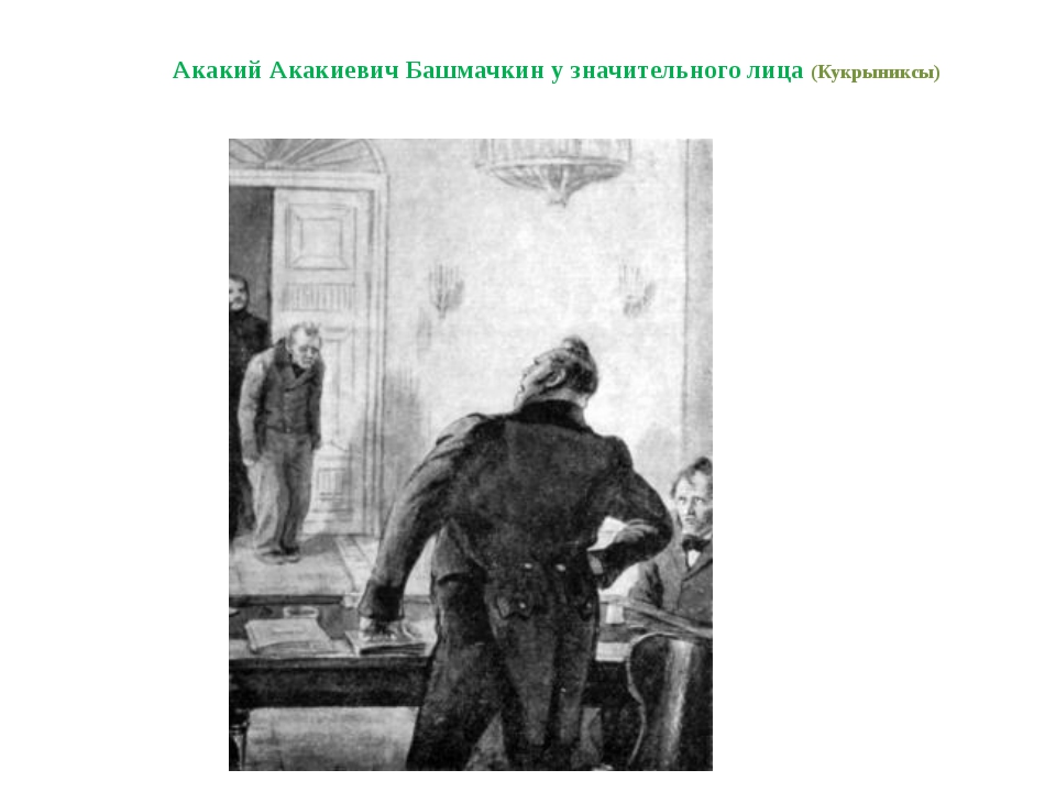 Акакий Акакиевич Башмачкин у значительного лица (Кукрыниксы)