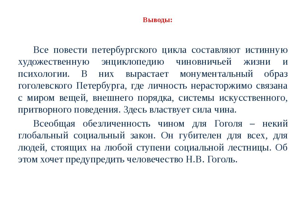 Выводы: Все повести петербургского цикла составляют истинную художественную...