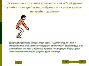 Техника выполнения приема мяча одной рукой впадении вперед и последующим скол