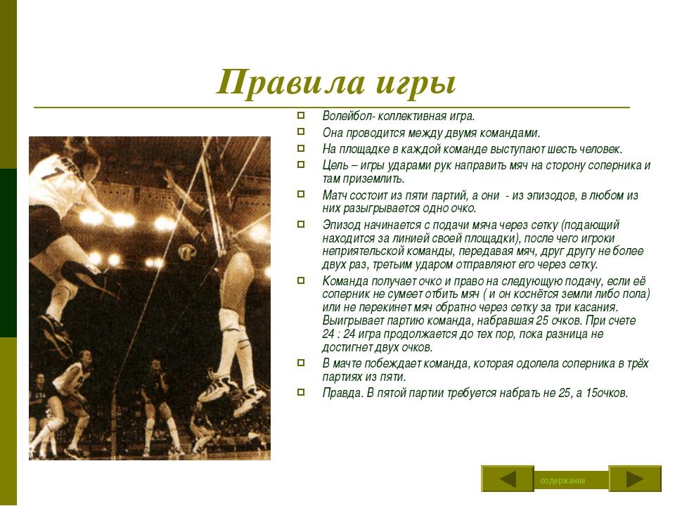 Правила игры Волейбол- коллективная игра. Она проводится между двумя командам...