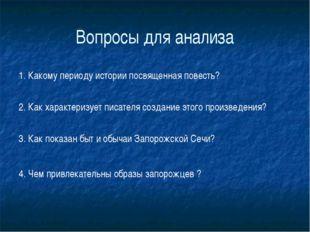 Вопросы для анализа 1. Какому периоду истории посвященная повесть? 2. Как хар