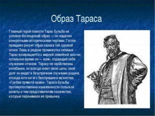 Образ Тараса Главный герой повести Тарас Бульба не условно-богатырский образ