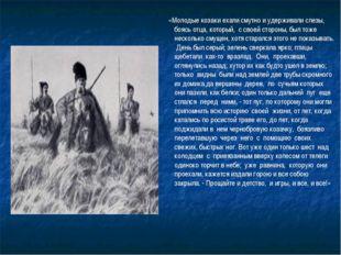 «Молодые козаки ехали смутно и удерживали слезы, боясь отца, который, с свое