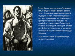 Остапу был на роду написан «битвенный путь и трудное знание вершить ратные д