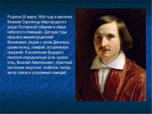 Родился 20 марта 1809 года в местечке Великие Сорочинцы Миргородского уезда П