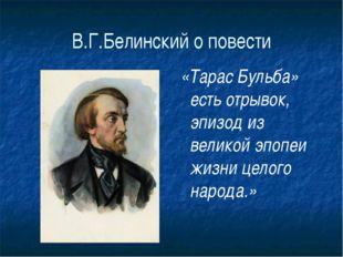 В.Г.Белинский о повести «Тарас Бульба» есть отрывок, эпизод из великой эпопеи