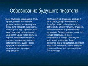 После домашнего образования Гоголь провел два года в Полтавском уездном учил