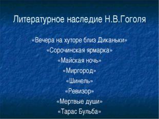 Литературное наследие Н.В.Гоголя «Вечера на хуторе близ Диканьки» «Сорочинска