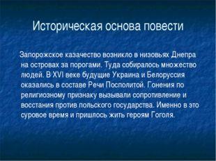 Историческая основа повести Запорожское казачество возникло в низовьях Днепра