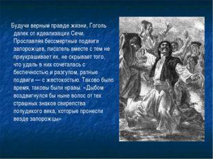 Будучи верным правде жизни, Гоголь далек от идеализации Сечи. Прославляя бес