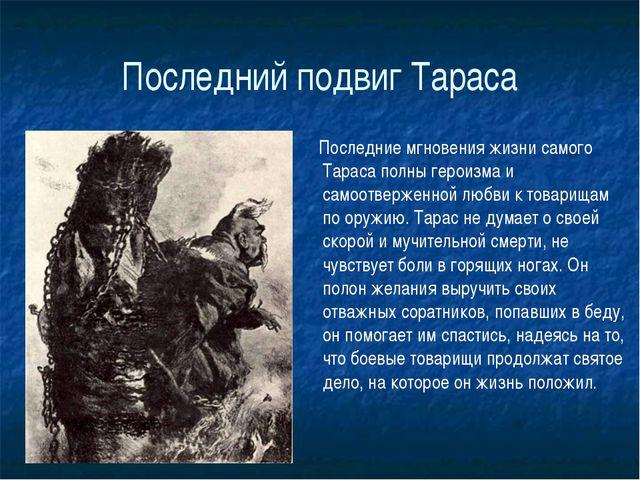 Последний подвиг Тараса Последние мгновения жизни самого Тараса полны героизм...