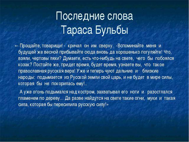 Последние слова Тараса Бульбы «- Прощайте, товарищи! - кричал он им сверху....