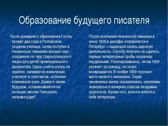 После домашнего образования Гоголь провел два года в Полтавском уездном учил...