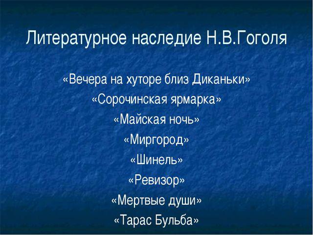 Литературное наследие Н.В.Гоголя «Вечера на хуторе близ Диканьки» «Сорочинска...