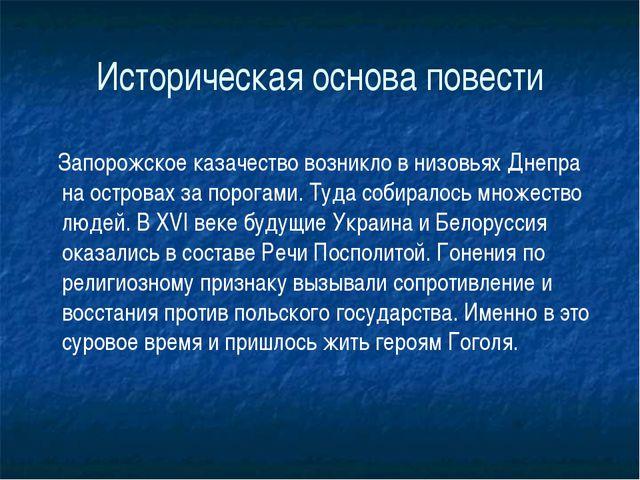 Историческая основа повести Запорожское казачество возникло в низовьях Днепра...