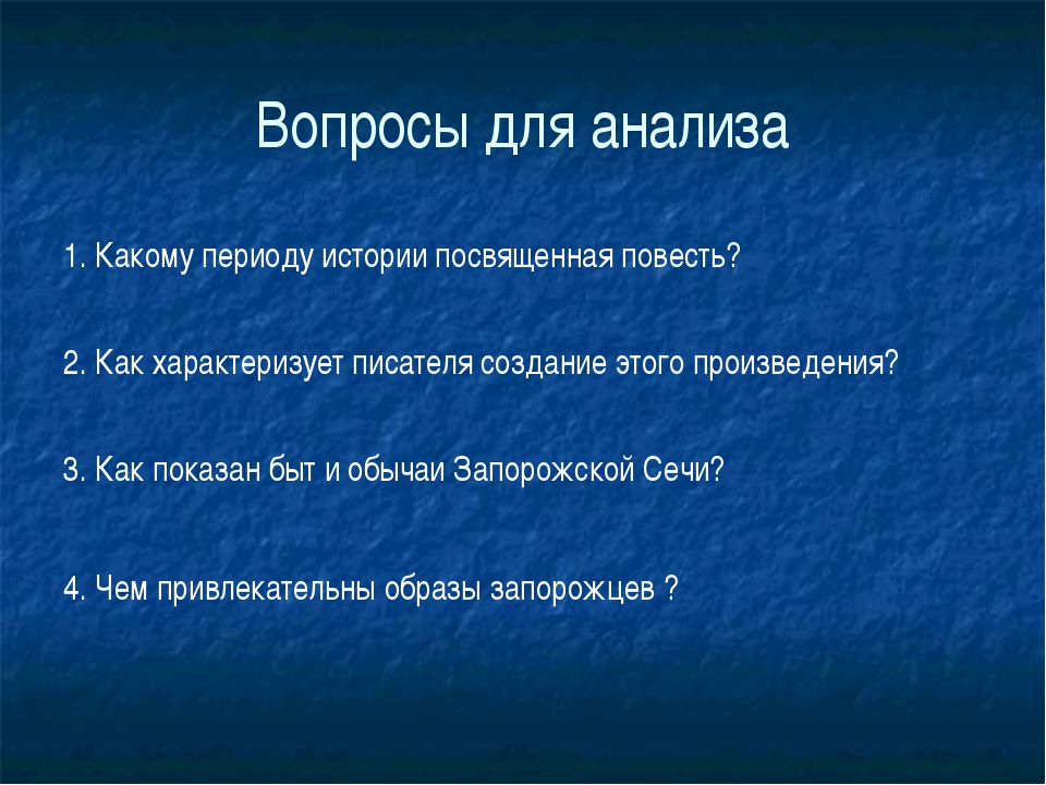 Вопросы для анализа 1. Какому периоду истории посвященная повесть? 2. Как хар...