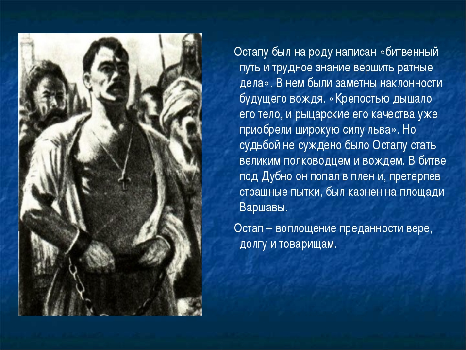 Остапу был на роду написан «битвенный путь и трудное знание вершить ратные д...