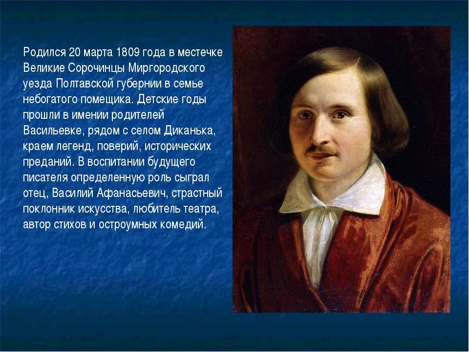 Родился 20 марта 1809 года в местечке Великие Сорочинцы Миргородского уезда П...