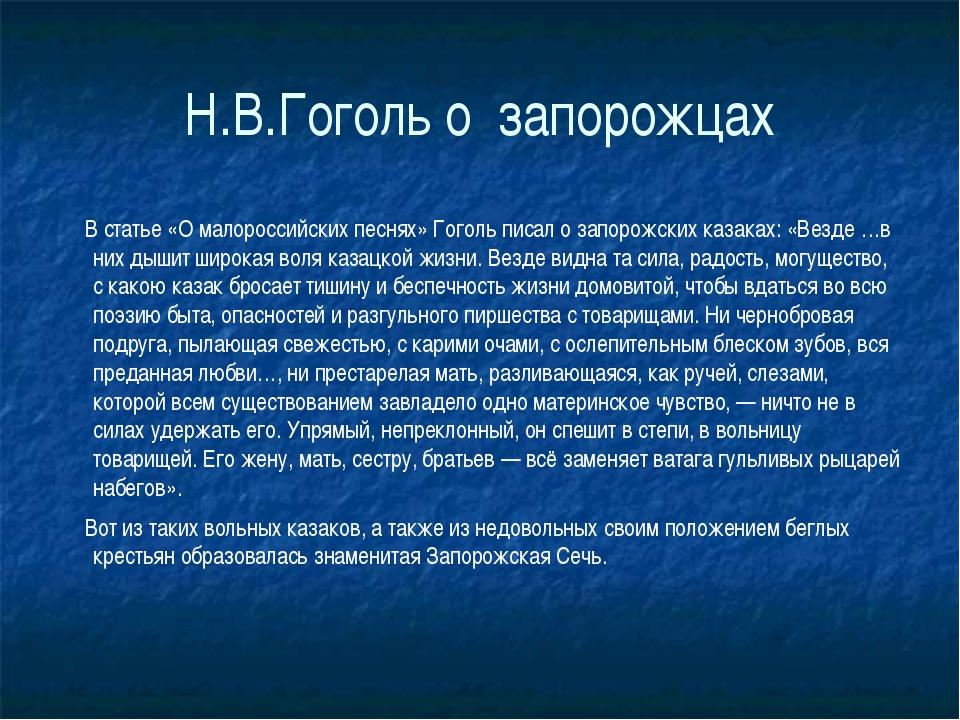 Н.В.Гоголь о запорожцах В статье «О малороссийских песнях» Гоголь писал о зап...