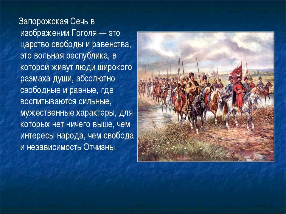 Запорожская Сечь в изображении Гоголя — это царство свободы и равенства, это...