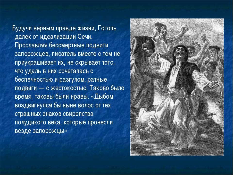Будучи верным правде жизни, Гоголь далек от идеализации Сечи. Прославляя бес...
