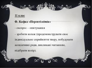 11 клас Ф. Кафка «Перевтілення» - експрес – опитування - зробити колаж (проде
