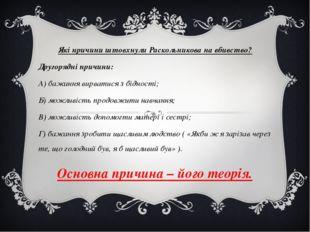 Які причини штовхнули Раскольникова на вбивство? Другорядні причини: А) бажан