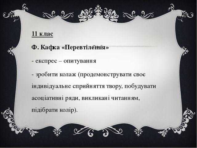 11 клас Ф. Кафка «Перевтілення» - експрес – опитування - зробити колаж (проде...