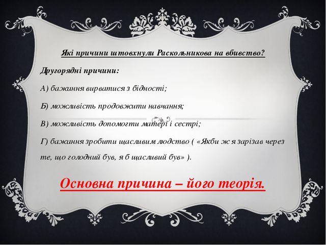 Які причини штовхнули Раскольникова на вбивство? Другорядні причини: А) бажан...