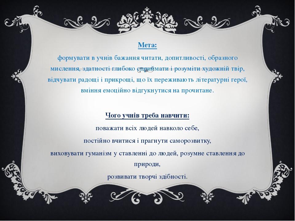 Мета: формувати в учнів бажання читати, допитливості, образного мислення, зда...