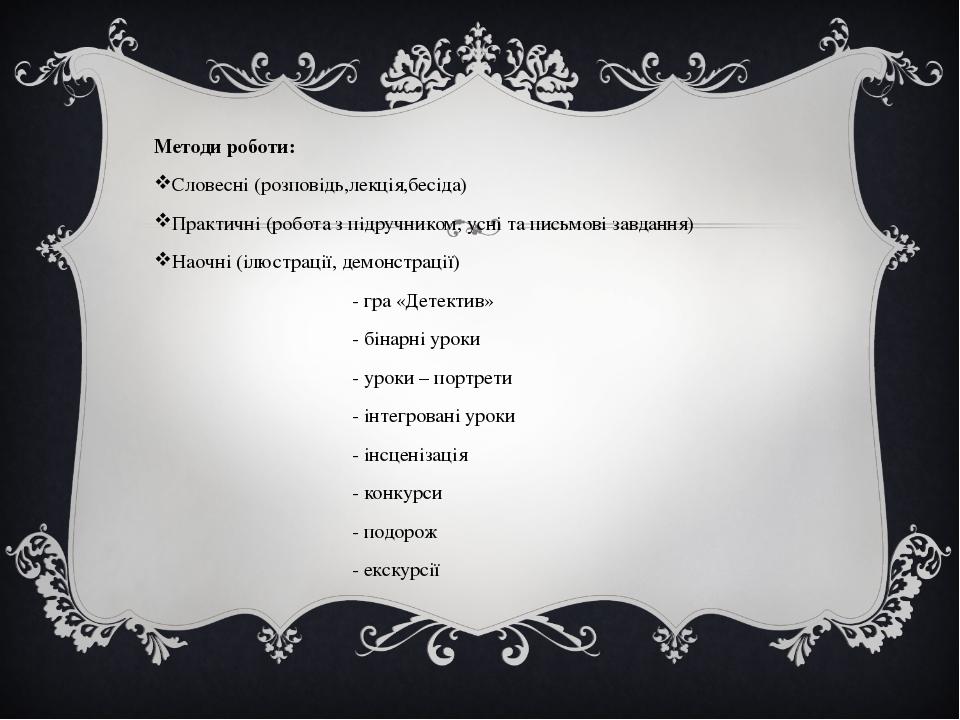 Методи роботи: Словесні (розповідь,лекція,бесіда) Практичні (робота з підручн...