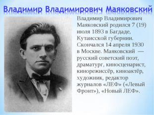 Владимир Владимирович Маяковский родился 7 (19) июля 1893 в Багдаде, Кутаисск