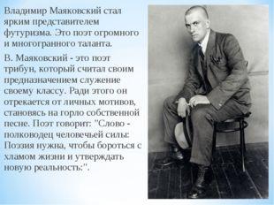 Владимир Маяковский стал ярким представителем футуризма. Это поэт огромного и