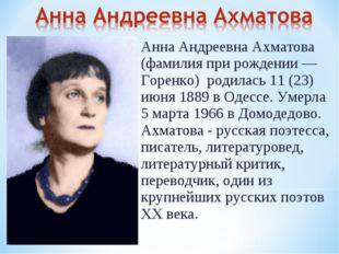 Анна Андреевна Ахматова (фамилия при рождении — Горенко) родилась 11 (23) июн