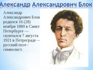 Александр Александрович Блок родился 16 (28) ноября 1880 в Санкт-Петербурге —
